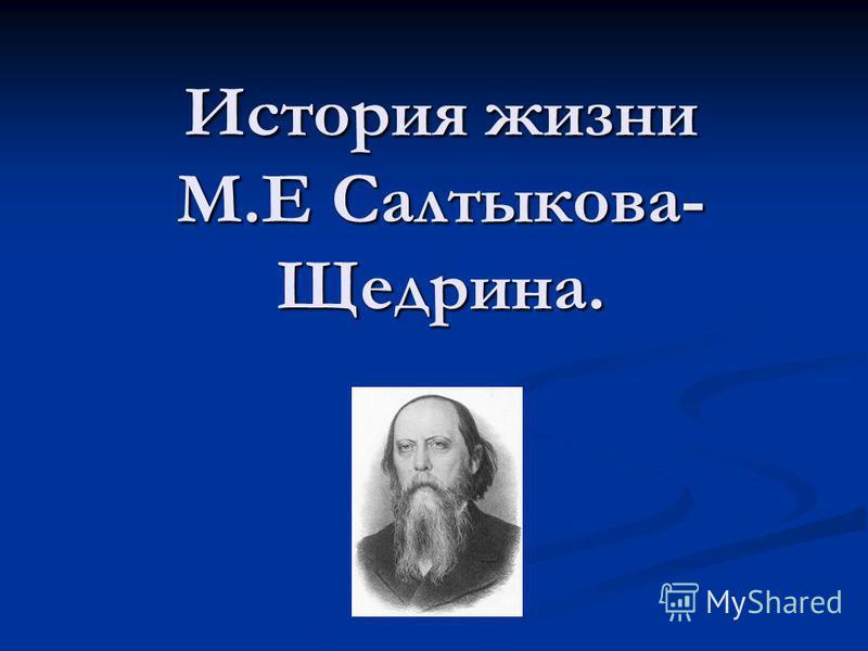 История жизни М.Е Салтыкова- Щедрина.