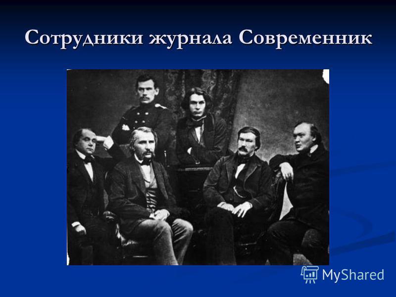 Сотрудники журнала Современник