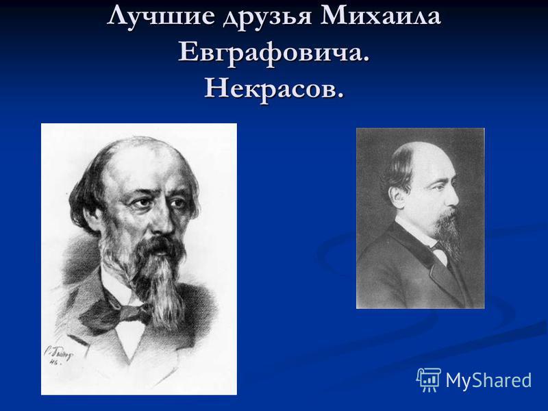 Лучшие друзья Михаила Евграфовича. Некрасов.