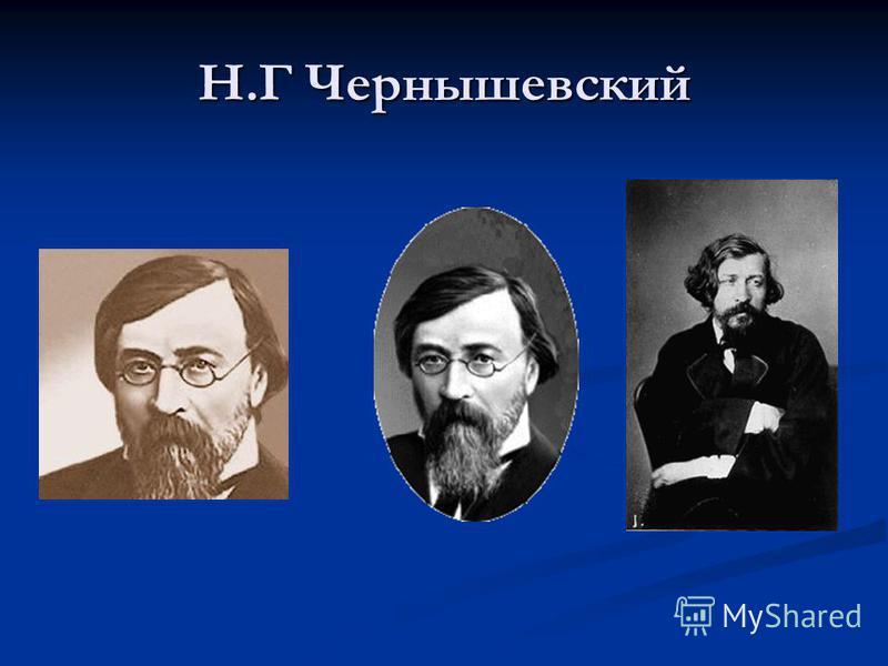 Н.Г Чернышевский