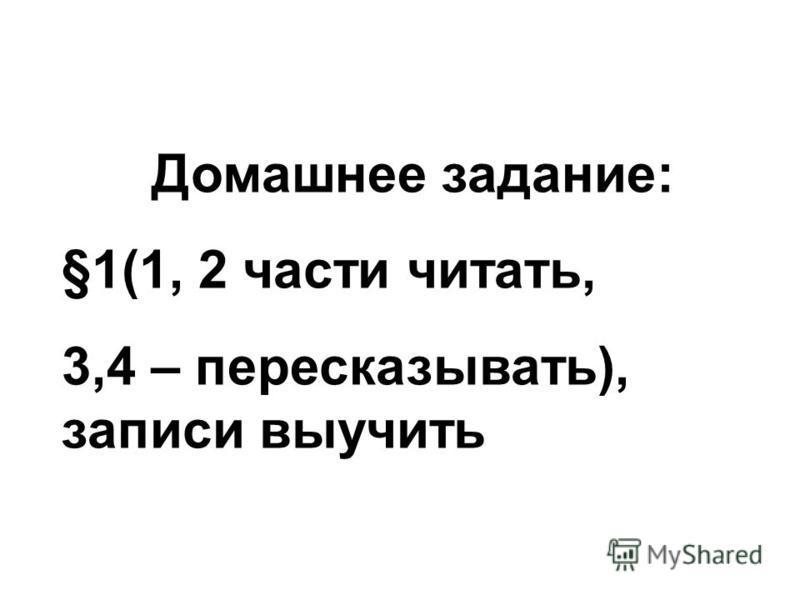 Домашнее задание: §1(1, 2 части читать, 3,4 – пересказывать), записи выучить