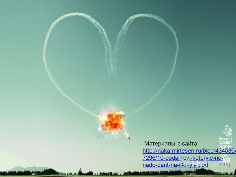 Материалы с сайта http://rjaka.mirtesen.ru/blog/4345304 7296/10-podarkov,-kotoryie-ne- nado-darit-na-Novyiy-god