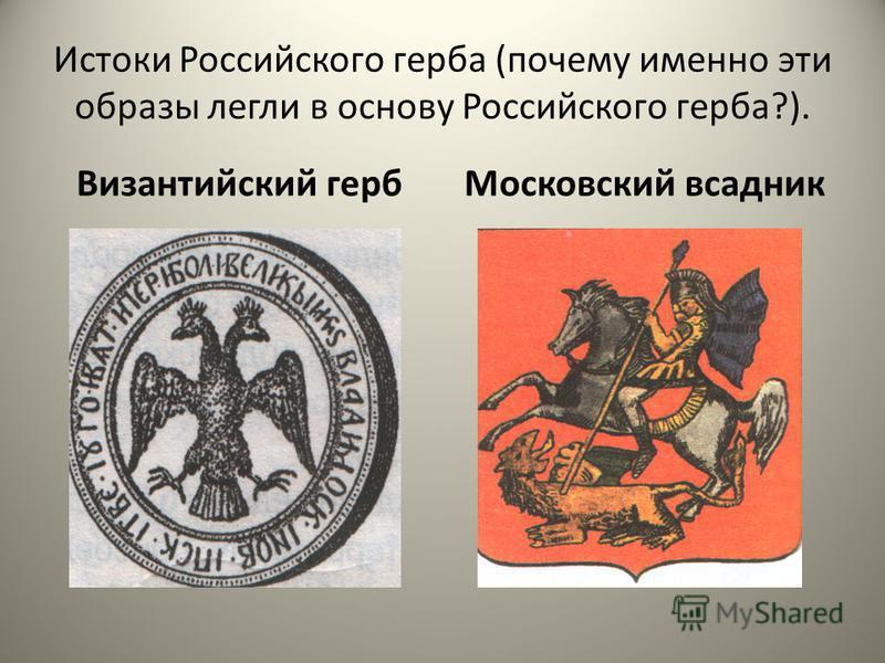 Истоки Российского герба (почему именно эти образы легли в основу Российского герба?). Византийский герб Московский всадник
