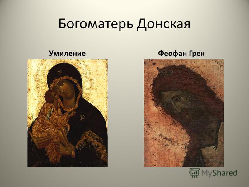 Богоматерь Донская Умиление Феофан Грек