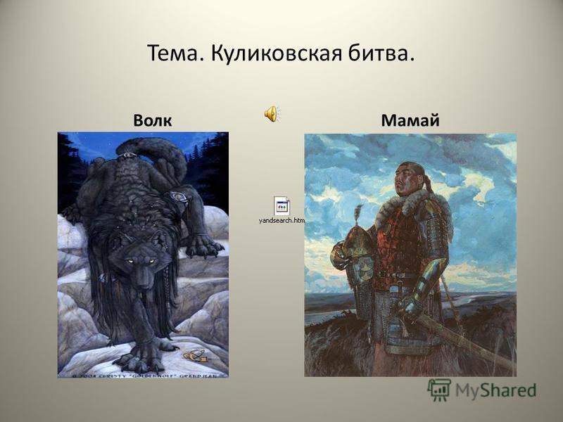Тема. Куликовская битва. Волк Мамай