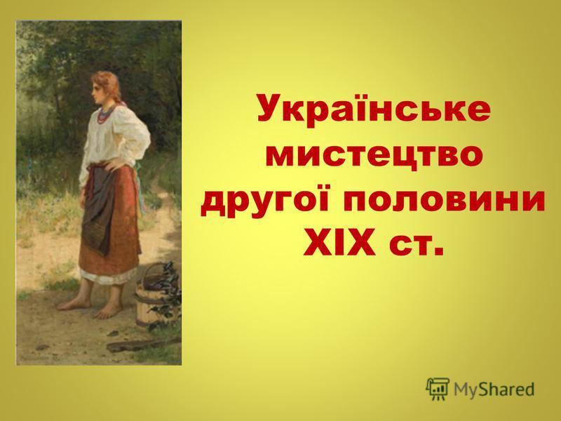 Українське мистецтво другої половини ХІХ ст.