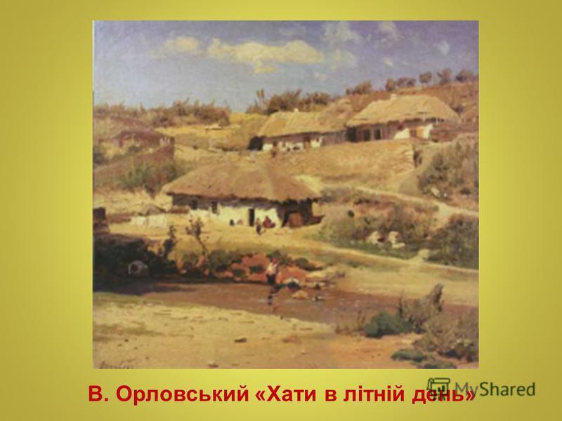 В. Орловський «Хати в літній день»