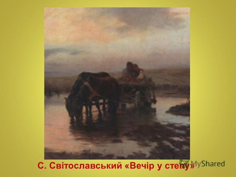 С. Світославський «Вечір у степу»