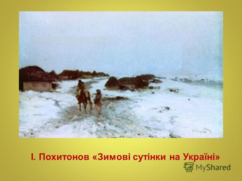 І. Похитонов «Зимові сутінки на Україні»