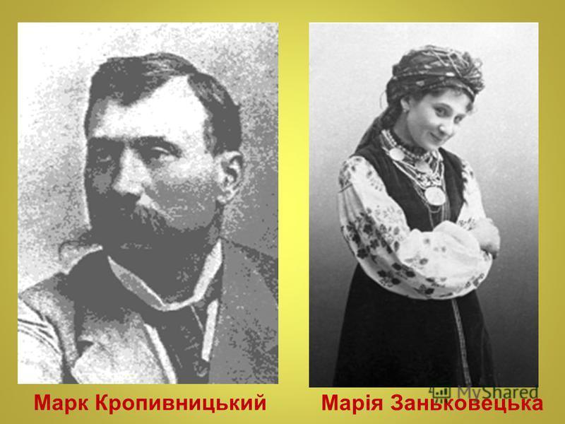 Марк Кропивницький Марія Заньковецька