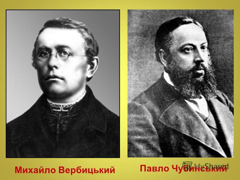 Михайло Вербицький Павло Чубинський
