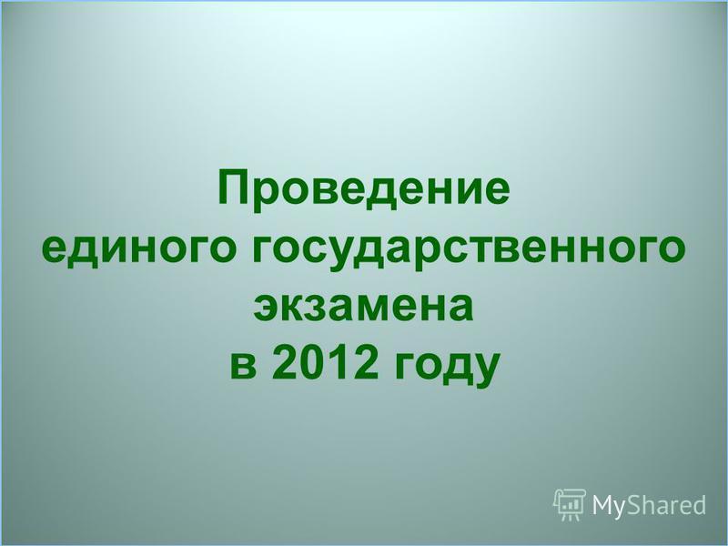 Проведение единого государственного экзамена в 2012 году