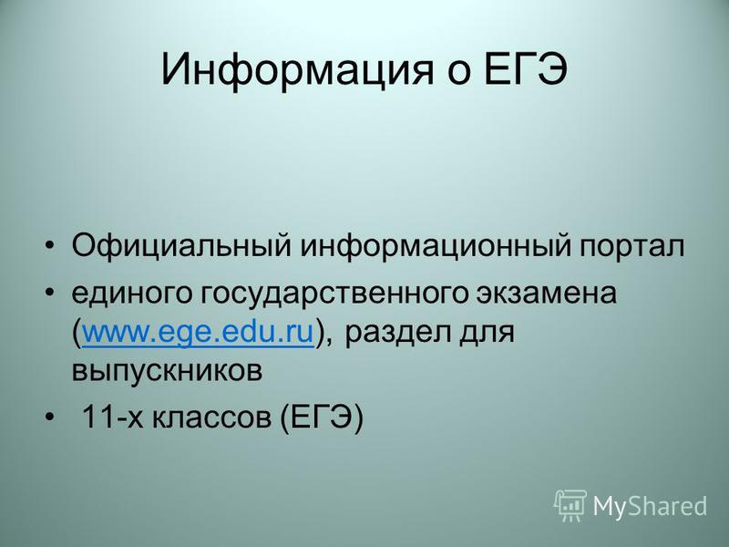 Информация о ЕГЭ Официальный информационный портал единого государственного экзамена (www.ege.edu.ru), раздел для выпускниковwww.ege.edu.ru 11-х классов (ЕГЭ)
