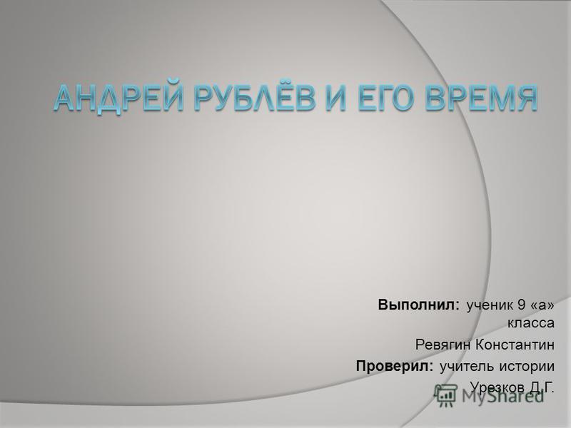 Выполнил: ученик 9 «а» класса Ревягин Константин Проверил: учитель истории Урезков Д.Г.