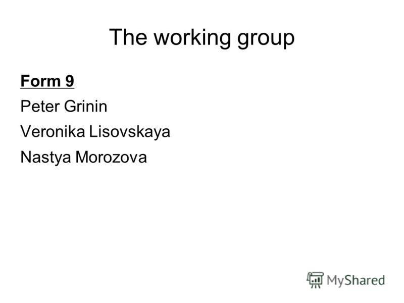 The working group Form 9 Peter Grinin Veronika Lisovskaya Nastya Morozova