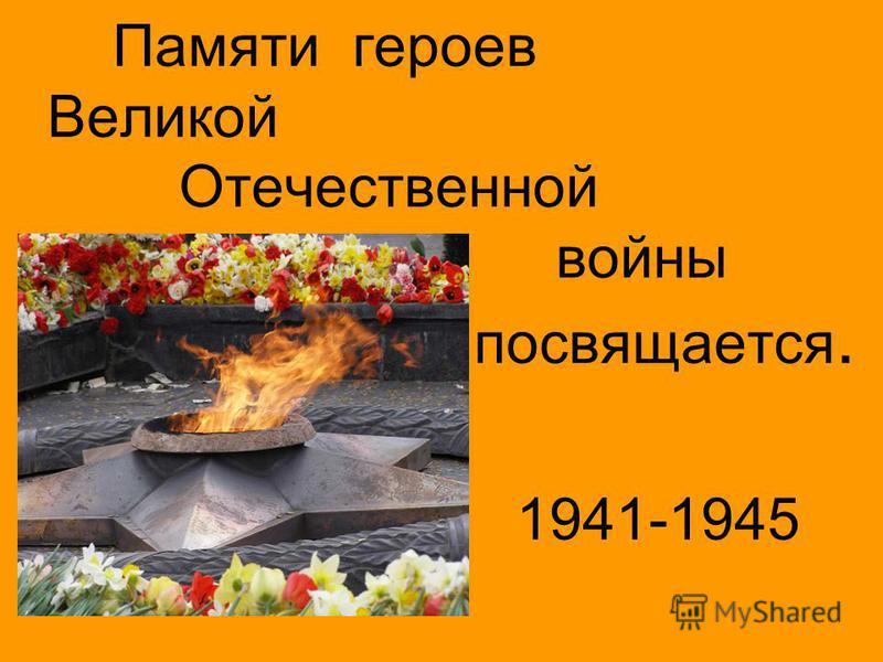 Памяти героев Великой Отечественной войны посвящается. 1941-1945