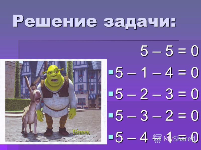 Решение задачи: 5 – 5 = 0 5 – 1 – 4 = 0 5 – 1 – 4 = 0 5 – 2 – 3 = 0 5 – 2 – 3 = 0 5 – 3 – 2 = 0 5 – 3 – 2 = 0 5 – 4 – 1 = 0 5 – 4 – 1 = 0