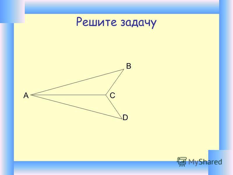 Решите задачу А В С D
