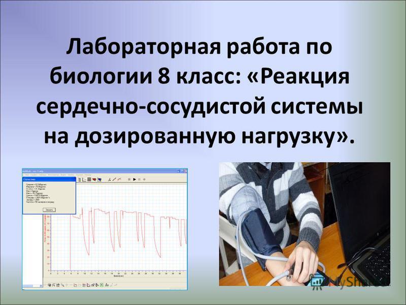 Лабораторная работа по биологии 8 класс: «Реакция сердечно-сосудистой системы на дозированную нагрузку».