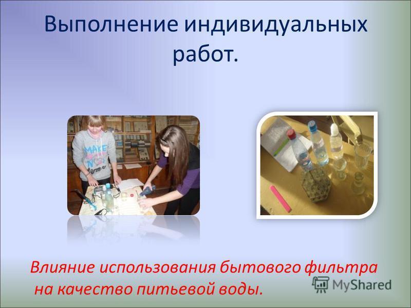 Выполнение индивидуальных работ. Влияние использования бытового фильтра на качество питьевой воды.