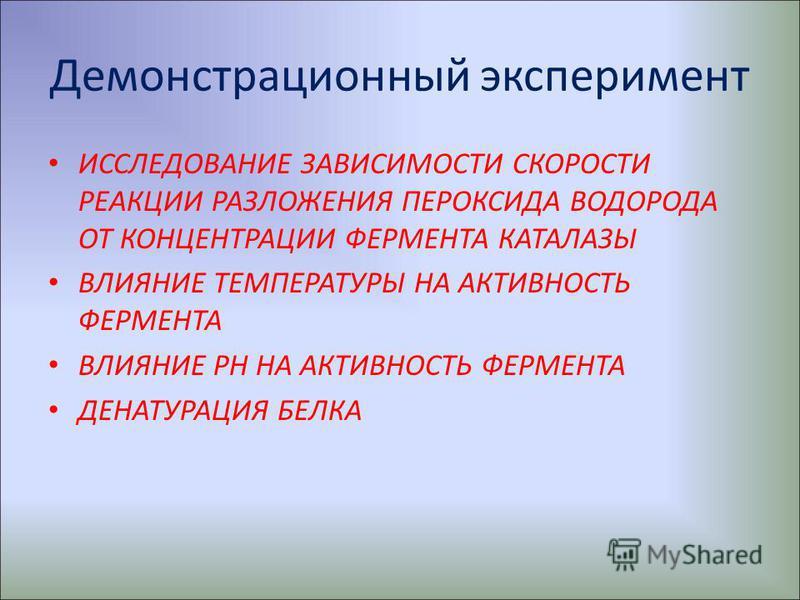 Демонстрационный эксперимент ИССЛЕДОВАНИЕ ЗАВИСИМОСТИ СКОРОСТИ РЕАКЦИИ РАЗЛОЖЕНИЯ ПЕРОКСИДА ВОДОРОДА ОТ КОНЦЕНТРАЦИИ ФЕРМЕНТА КАТАЛАЗЫ ВЛИЯНИЕ ТЕМПЕРАТУРЫ НА АКТИВНОСТЬ ФЕРМЕНТА ВЛИЯНИЕ РН НА АКТИВНОСТЬ ФЕРМЕНТА ДЕНАТУРАЦИЯ БЕЛКА
