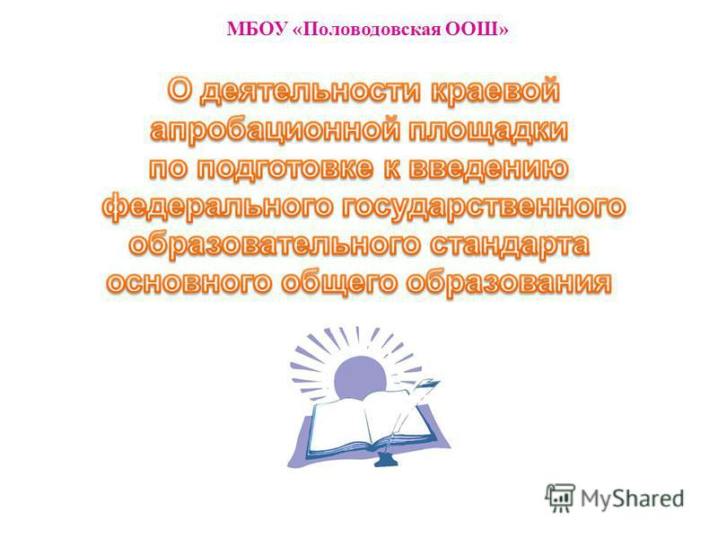 МБОУ «Половодовская ООШ»