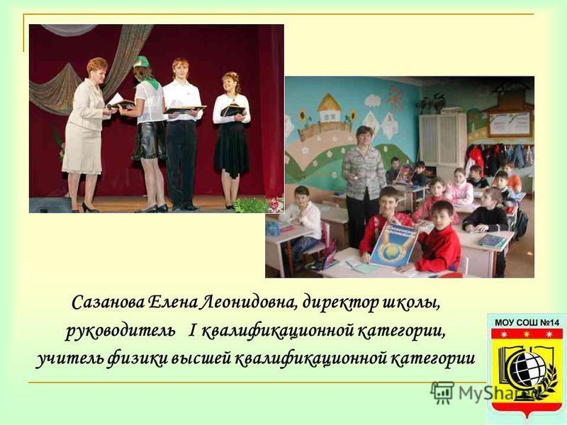 Сазанова Елена Леонидовна, директор школы, руководитель I квалификационной категории, учитель физики высшей квалификационной категории