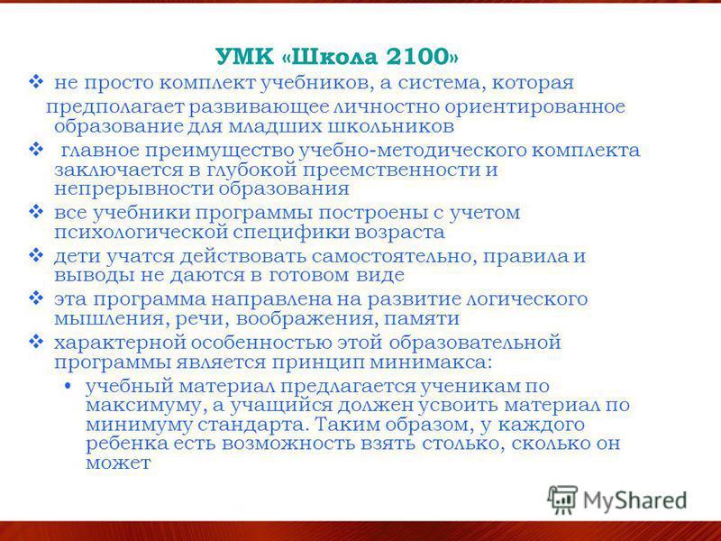 Система«Школа 2100» УМК изд. «Баласс»
