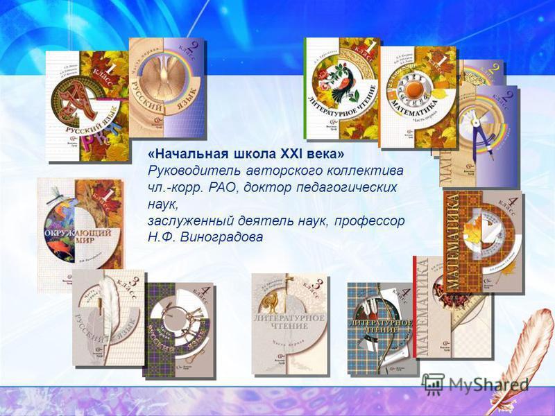 УМК «Начальная школа XXI век» изд. «Вентана-Граф»