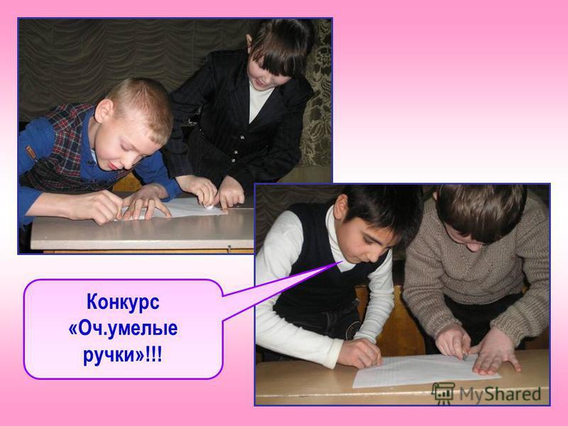 Конкурс «Оч.умелые ручки»!!!