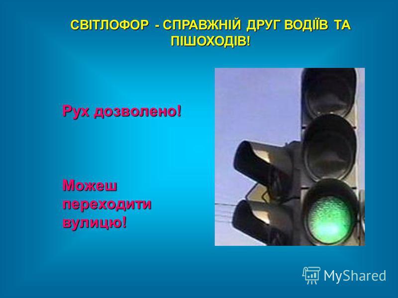 Рух дозволено! Можеш переходити вулицю!