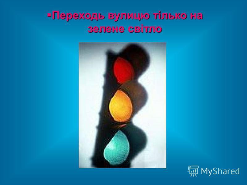 Переходь вулицю тілько на зелене світло Переходь вулицю тілько на зелене світло