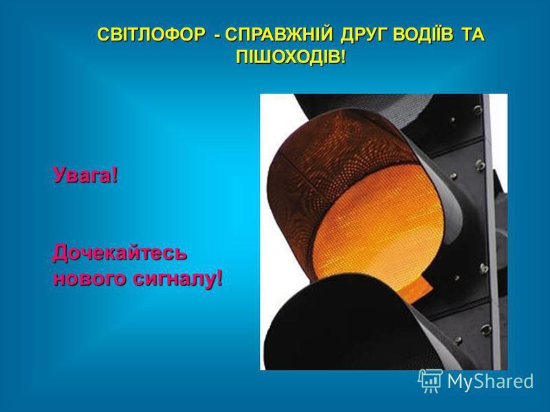 Увага! Дочекайтесь нового сигналу! СВІТЛОФОР - СПРАВЖНІЙ ДРУГ ВОДІЇВ ТА ПІШОХОДІВ!