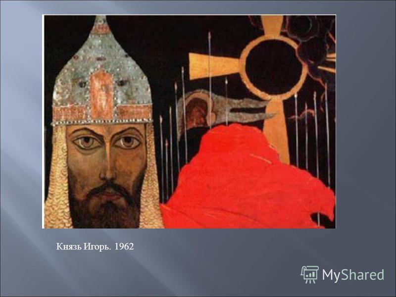 Князь Игорь. 1962