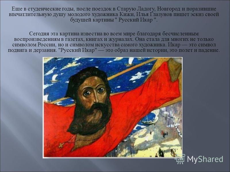 Еще в студенческие годы, после поездок в Старую Ладогу, Новгород и поразившие впечатлительную душу молодого художника Кижи, Илья Глазунов пишет эскиз своей будущей картины