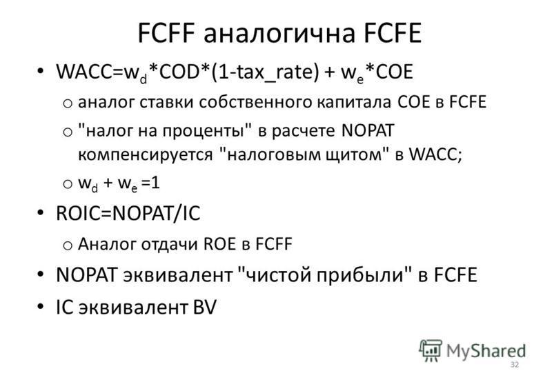 32 FCFF аналогична FCFE WACC=w d *COD*(1-tax_rate) + w e *COE o аналог ставки собственного капитала COE в FCFE o
