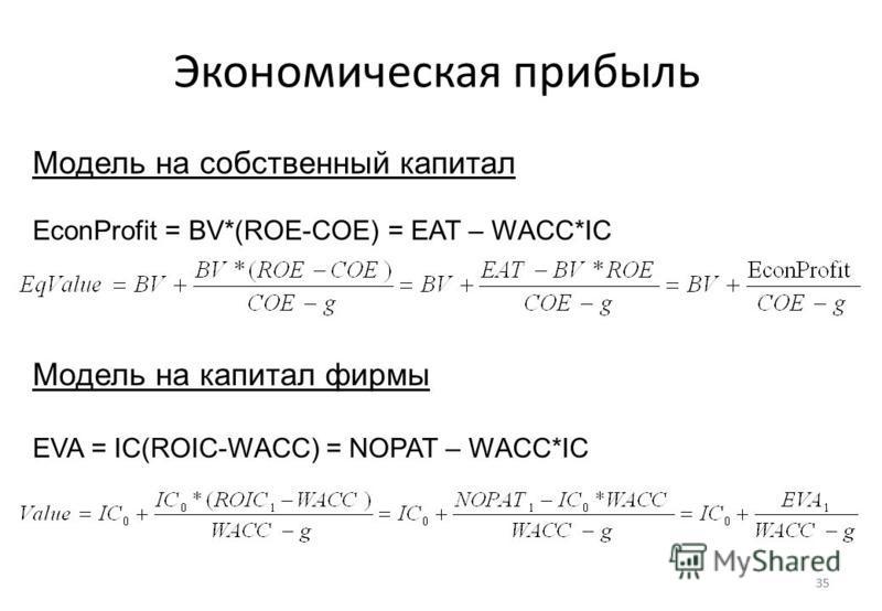 35 Экономическая прибыль 35 Модель на капитал фирмы EVA = IC(ROIC-WACC) = NOPAT – WACC*IC Модель на собственный капитал EconProfit = BV*(ROE-COE) = EAT – WACC*IC