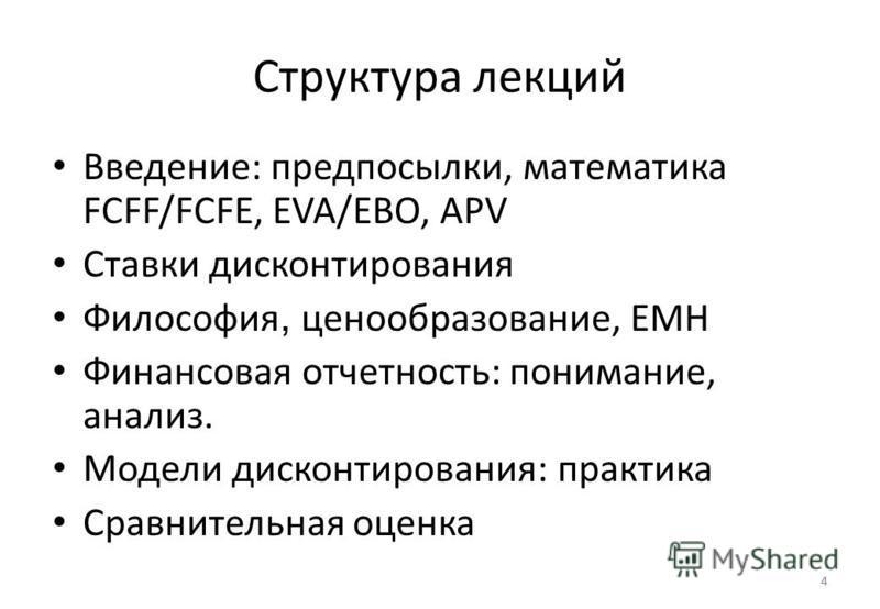 4 Структура лекций Введение: предпосылки, математика FCFF/FCFE, EVA/EBO, APV Ставки дисконтирования Философия, ценообразование, EMH Финансовая отчетность: понимание, анализ. Модели дисконтирования: практика Сравнительная оценка 4
