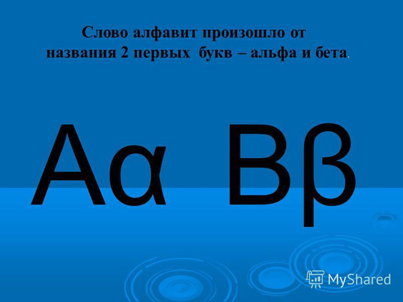 ΒβΑα Слово алфавит произошло от названия 2 первых букв – альфа и бета.