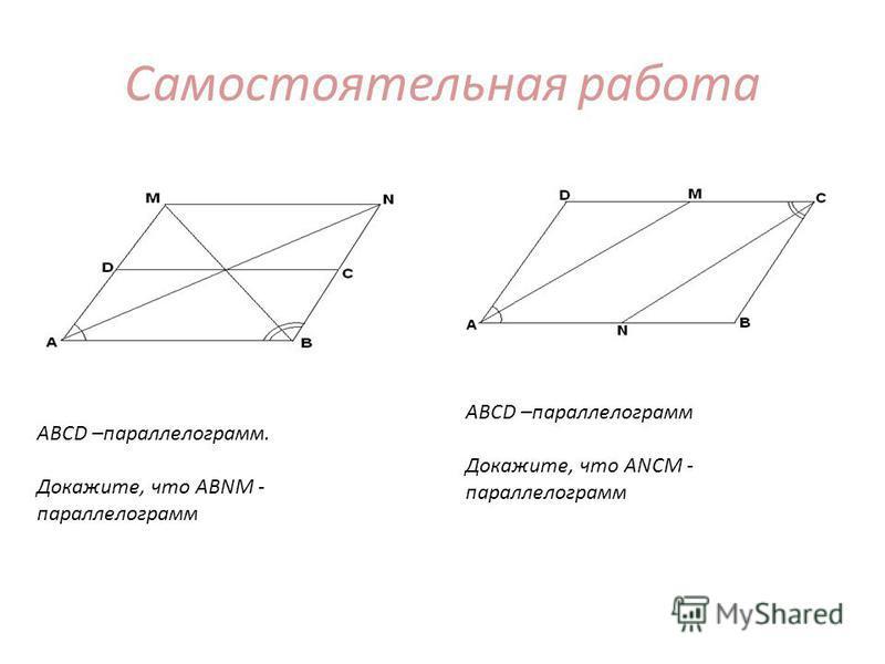 Самостоятельная работа ABCD –параллелограмм. Докажите, что ABNM - параллелограмм ABCD –параллелограмм Докажите, что ANCM - параллелограмм