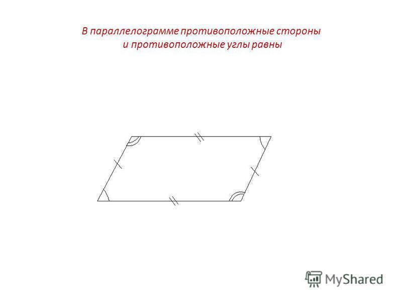 В параллелограмме противоположные стороны и противоположные углы равны