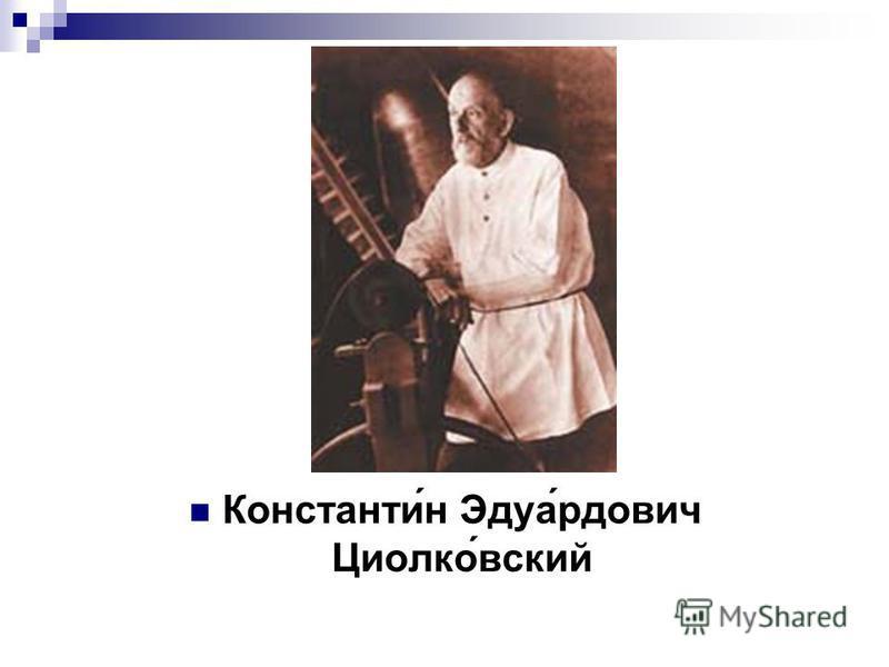 Константи́н Эдуа́рдович Циолко́всякий