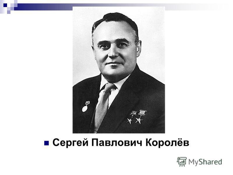 Cергей Павлович Королёв