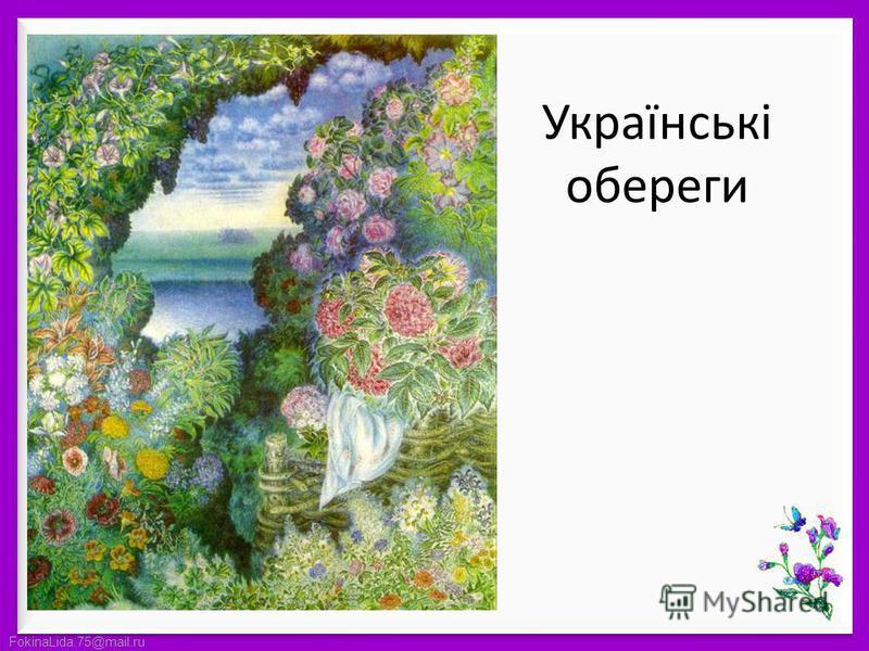 FokinaLida.75@mail.ru Українські обереги