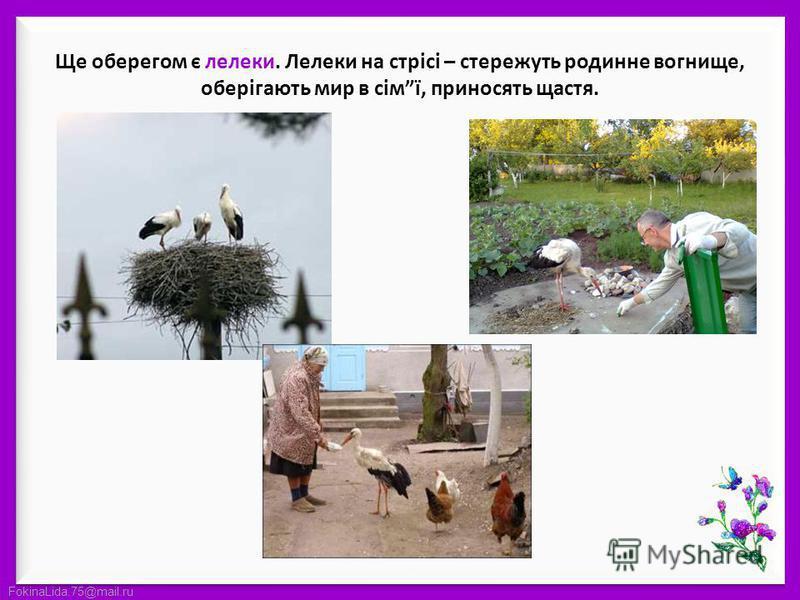 FokinaLida.75@mail.ru Ще оберегом є лелеки. Лелеки на стрісі – стережуть родинне вогнище, оберігають мир в сімї, приносять щастя.
