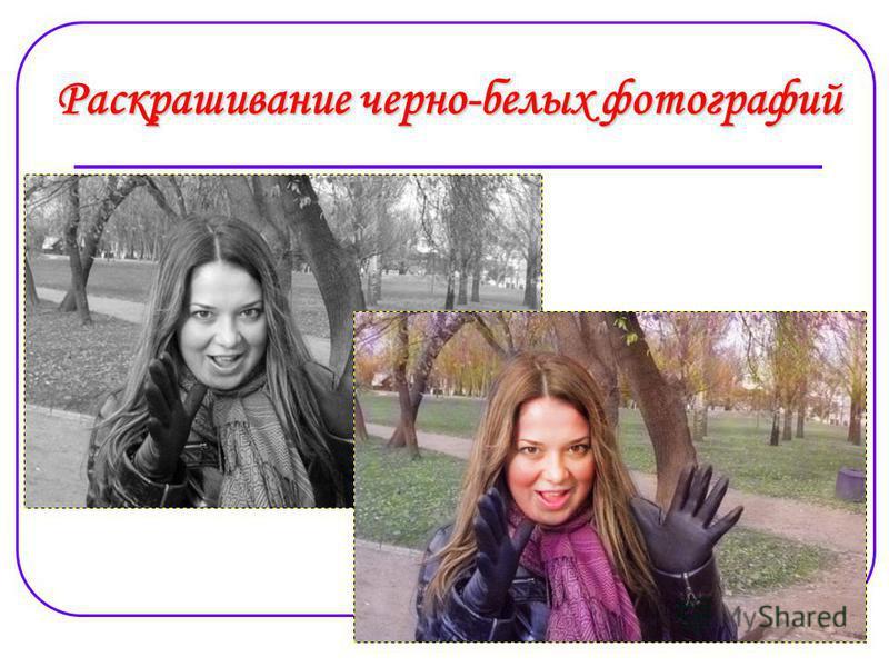 Раскрашивание черно-белых фотографий