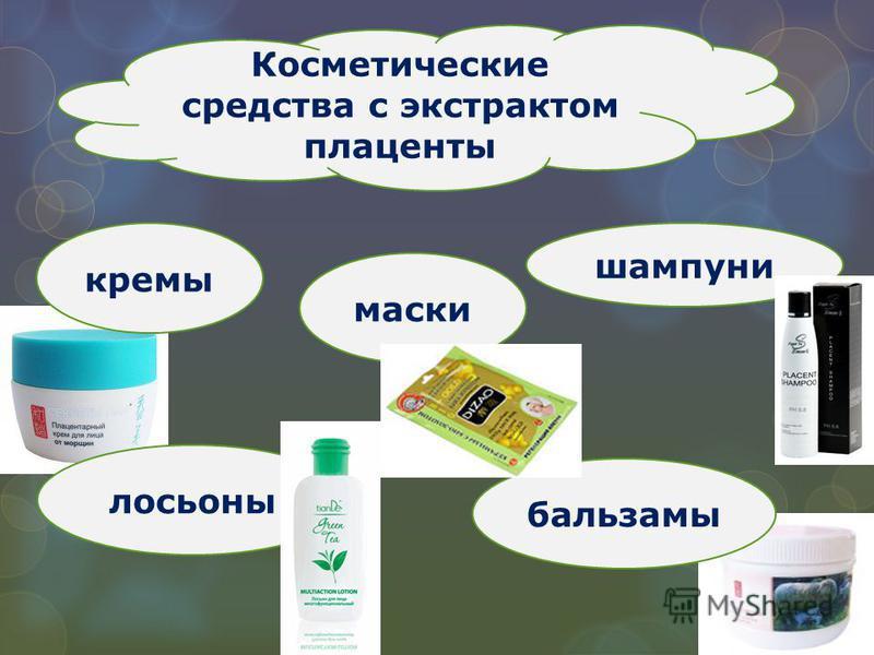 Косметические средства с экстрактом плаценты кремы лосьоны маски бальзамы шампуни
