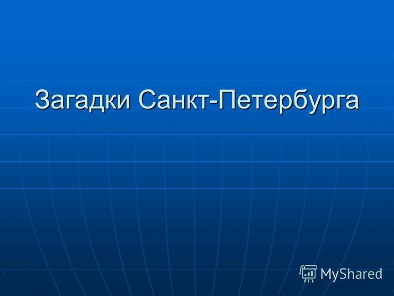Загадки Санкт-Петербурга