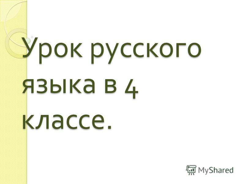 Урок русского языка в 4 классе.