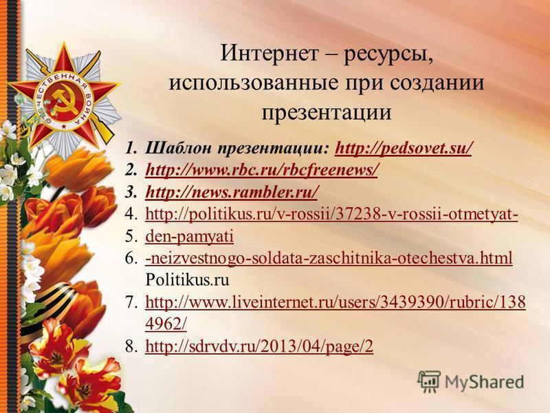 Интернет – ресурсы, использованные при создании презентации 1. Шаблон презентации: http://pedsovet.su/http://pedsovet.su/ 2.http://www.rbc.ru/rbcfreenews/http://www.rbc.ru/rbcfreenews/ 3.http://news.rambler.ru/http://news.rambler.ru/ 4.http://politik